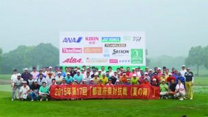 都道府県対抗上海